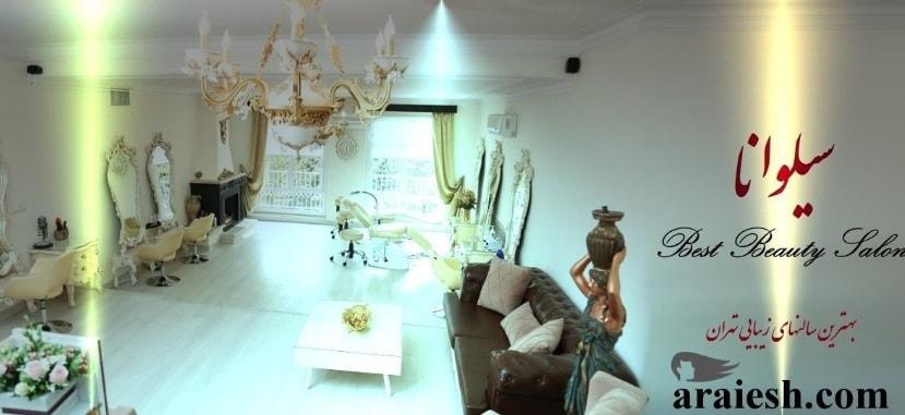 سالن زیبایی سیلوانا