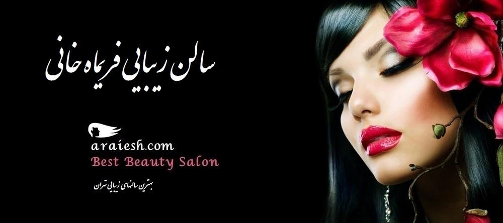 سالن زیبایی فریماه خانی